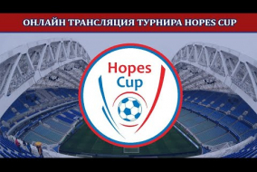 «Hopes Cup» — детско-юношеский турнир по футболу: Динамо г. Сухум – СШ по футболу г. Краснодар