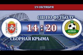 Сборная Крыма – СШ по футболу г. Краснодар, Видео