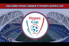 «Hopes Cup» — детско-юношеский турнир по футболу: СШ по футболу-2 г. Краснодар – СШОР-8 Ростов-на-Дону