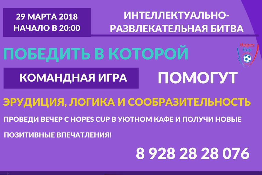 КВИЗ – интеллектуальная битва в приятной атмосфере!, Сегодня, 29 марта, в кафе #LAВАШ при поддержке Hopes Cup состоится интеллектуальная битва в приятной атмосфере!!!! НЕСОМНЕННО БЫТЬ ВСЕМ!