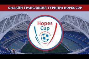«Hopes Cup» — детско-юношеский турнир по футболу: Химки-2 г. Химки – ДФЦ г. Сочи